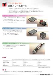 金属フレームヒータカタログダウンロード