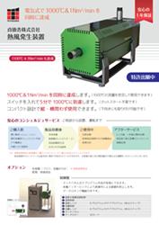 熱風発生装置カタログダウンロード